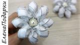 Цветок из ленты / Flor de fita /  Ribbon flower / DIY / Канзаши / Kansasi bow ЕленаПодарки МК
