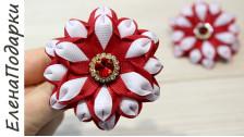 Цветок из лент / Flor de fita /  Ribbon flower / DIY / Канзаши / Kansasi bow ЕленаПодарки МК