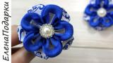 Цветок из ленты / Flor de fita / DIY / Ribbon flower / Канзаши / Kansasi bow ЕленаПодарки МК